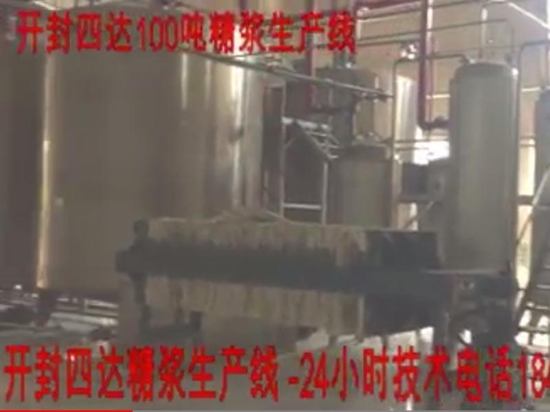 开封四达100吨玉米糖浆生产线加工jbo竞博在线登录现场视频